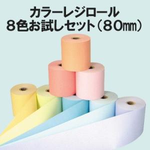 感熱サーマルカラーロール80mm×80φ×12mm8色お試しセット8色+白4巻=12巻 ノーマル レジスタ|pcpos2