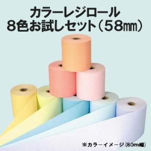 感熱サーマルカラーロール58mm×80φ×12mm 8色お試しセット(8色+白4巻=12巻)ノーマル レジスタ|pcpos2