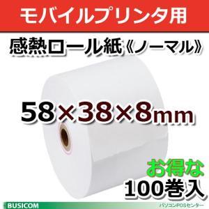 ノーマル58mm×38φ×8コアレス モバイル・クレジット決済端末向け 感熱レジロール 100巻1巻/88円(税抜)  ST583808-100K|pcpos2