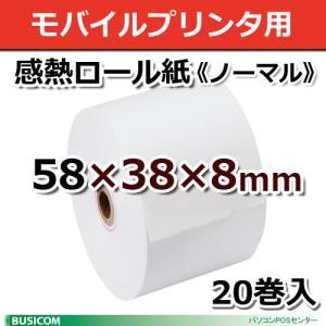 ノーマル58mm×38φ×8コアレス 感熱レジロール 20巻1巻/100円(税抜)  ST583808-20K|pcpos2