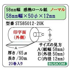 ノーマル 58mm×50φ×12mm mPOP/モバイルプリンタ向け 感熱レジロール 6巻 ST585012-6K|pcpos2|02