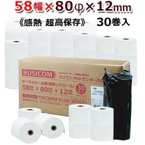 ■ 仕様 ■ ● 超高保存サーマル紙 ● 幅58mm×外径80mm×内径12mm ● 厚さ75ミクロ...