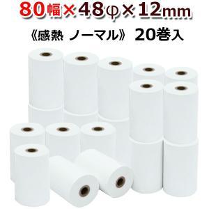 ノーマル80×48×12 20巻 80mm幅サーマルロール(感熱レジロール)三菱製紙・日本製 1巻/105円(税抜) ST804812-20K ビジコム