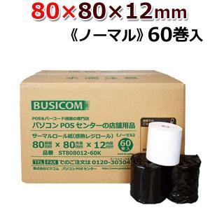 ノーマル80×80×12 60巻 80mm幅サーマルロール(感熱レジロール)三菱製紙・日本製 1巻/132円(税抜) ST808012-60K ビジコム|pcpos2