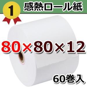 ノーマル80×80×12 60巻 80mm幅サーマルロール(感熱レジロール)三菱製紙・日本製 1巻/132円(税抜) ST808012-60K ビジコム|pcpos2|02