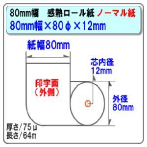 ノーマル80×80×12 60巻 80mm幅サーマルロール(感熱レジロール)三菱製紙・日本製 1巻/132円(税抜) ST808012-60K ビジコム|pcpos2|03