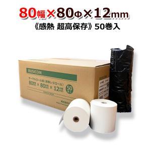 超高保存/PD160R 80×80×12 50巻 80mm幅サーマルロール(感熱レジロール)王子製紙・日本製 1巻/252円税抜 ST808012EX-50N ビジコム|pcpos2