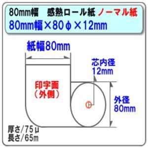 超高保存/PD160R 80×80×12 50巻 80mm幅サーマルロール(感熱レジロール)王子製紙・日本製 1巻/252円税抜 ST808012EX-50N ビジコム|pcpos2|03