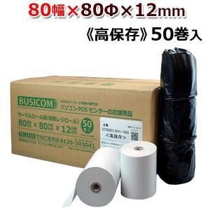 高保存80×80×12 50巻 80mm幅サーマルロール(感熱レジロール)王子イメージングメディア・日本製  1巻/188円税抜 ST808012HG-50N ビジコム|pcpos2