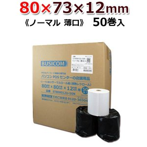 ノーマル薄口80×73×12 50巻 80mm幅低価格サーマルロール(感熱レジロール)日本製 1巻/110円(税抜) ST808012U-50N ビジコム|pcpos2