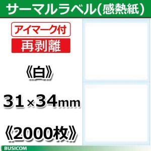 汎用・サーマル感熱 ラベルロール(再剥離/アイマーク付) 白無地縦31×横34mm2000枚 単品1巻/2,200円税抜|pcpos2