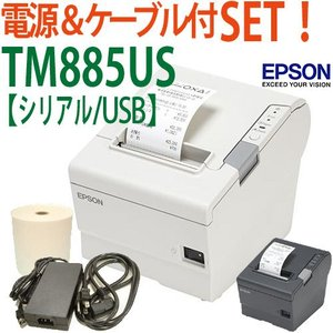 EPSON TM885US サーマルレシートプリンタ 電源付 シリアル/USB|pcpos2