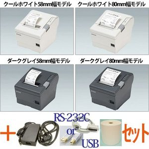EPSON TM885US サーマルレシートプリンタ 電源付 シリアル/USB|pcpos2|02