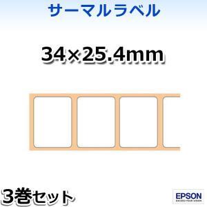 TRL038-901 エプソン 感熱・サーマルラベル34×25.4mm 3巻入 EPSON|pcpos2