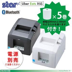 スター精密 TSP654IIBI2-24OF-JP(TSP654IIBI-24J1 JP)サーマルレシートプリンタTSP650IIシリーズ(Bluetooth接続) 本体単品|pcpos2