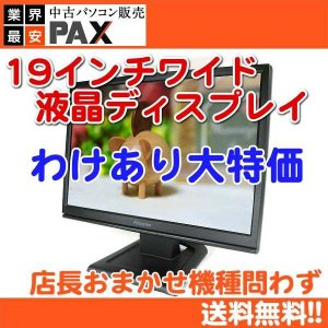 19インチワイド 液晶ディスプレイ Bランク品 機種問わず LCD19W-SEC2 / 解像度 1440×900