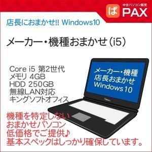 中古 ノートパソコン R55AX Windows10 店長おすすめ Core i5 機種問わずノートパソコン WLAN対応...