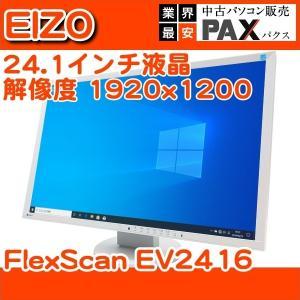 ■品名/型番 EIZO FlexScan EV2416W  ■主要スペック   画面サイズ  24....