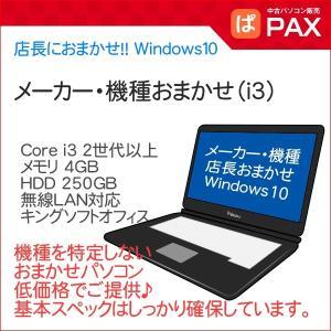 中古 ノートパソコン R36AX Windows10 店長おすすめ Core i3 機種問わずノートパソコン WLAN対応...