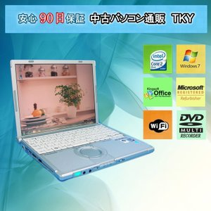 中古 ノートパソコン  中古パソコン PANASONIC CF-W7 Core2Duo /2GB/80GB/無線/DVDマルチ/Windows7|pctky