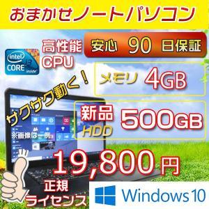 中古 ノートパソコン  中古パソコン 新品マウスプレゼント 新品HDD 500GBまたは新品SSD 120GB搭載 おまかせ  Windows7  Core i3/2GB/無線/マルチ|pctky