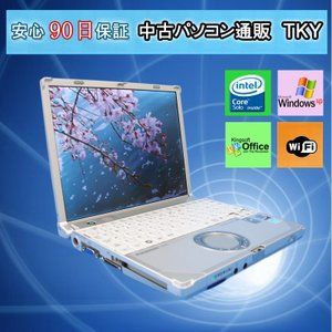 中古 ノートパソコン  中古パソコン PANASONIC  CF-R8 Core2Solo/2GB/160GB/無線/WindowsVista|pctky