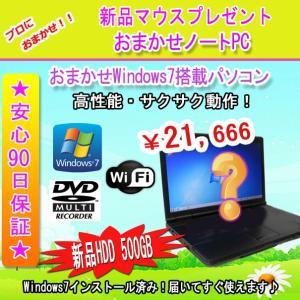 中古 ノートパソコン  中古パソコン 新品マウスプレゼント 新品HDD 500GB搭載または新品SSD 120GB おまかせ Windows7 Celeron〜/2GB/無線/マルチ|pctky