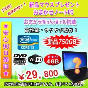 新品HDD 750GB搭載 無料でWindows10に変更可能 中古 ノートパソコン  中古パソコン 新品マウスプレゼント おまかせ Windows7搭載 Core i5/4GB/無線/マルチ|pctky