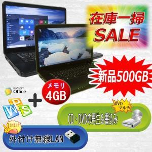 新品HDD 500GB搭載 無料でWindows10に変更可能 中古 ノートパソコン  中古パソコン おまかせ Windows7搭載 新型Celeron /4GB/無線/マルチ|pctky