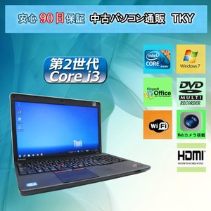 中古パソコン 中古ノートパソコン テンキー付き Webカメラ搭載 IBM/lenovo ThinkPad Edge E530 4GB/320GB/無線/マルチ/Windows7|pctky