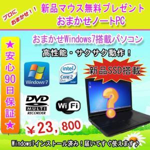 中古 ノートパソコン  中古パソコン 新品SSD 120GBまたは新品HDD 500GB搭載 おまかせ Window7  Core2Duo/2GB/SSD 120GB/無線/マルチ|pctky