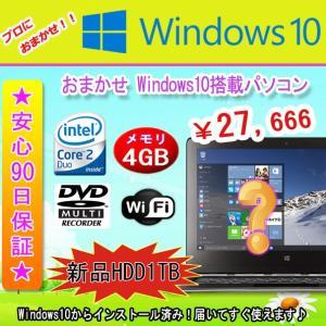 中古 ノートパソコン  中古パソコン  新品HDD1TB  おまかせ MAR Windows10搭載 Core2Duo/メモリ4GB/1TB/無線/マルチ/Windows10 pctky