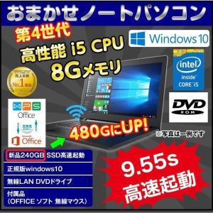 ノートパソコン 中古パソコン Windows10 8GBメモリ 新品SSD480GB 第四世代Corei5  無線 15型 東芝 富士通 NEC アウトレット|pctky