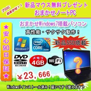 中古 ノートパソコン  中古パソコン 新品マウスプレゼント 新品SSD 120GBまたは新品HDD 500GB搭載 おまかせ Windows7  Core i3/4GB/無線/マルチ pctky