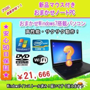 中古 ノートパソコン  中古パソコン 新品マウスプレゼント おまかせ Windows7 パソコン Core i5/2GB/160GB/無線/マルチ|pctky