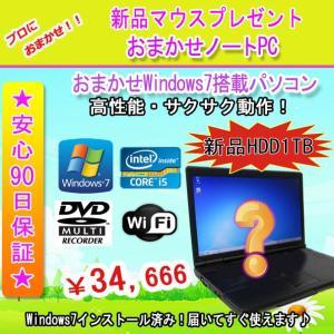 中古 ノートパソコン  中古パソコン 新品マウスプレゼント 新品HDD1TB おまかせ Windows7 Core i5/2GB/無線/マルチ|pctky