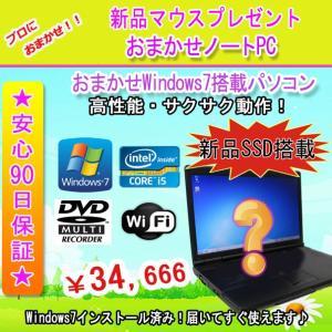 中古 ノートパソコン  中古パソコン 新品マウスプレゼント 新品SSD 120GBまたは新品HDD500GB おまかせ Windows7 Core i5/2GB/無線/マルチ|pctky