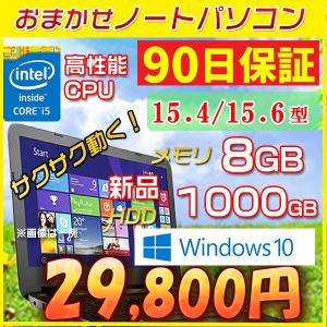 中古 ノートパソコン  中古パソコン 性能バツグン 一週間以内返品OK メモリ 8GB 新品HDD 500GB搭載 店長おまかせ Window10 Core i5搭載 無線 DVDマルチ|pctky
