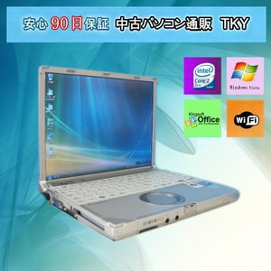 中古 ノートパソコン  中古パソコン PANASONIC  CF-R7  Core2Duo /2GB/80GB/WindowsVista/|pctky