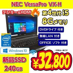中古 ノートパソコン  中古パソコン  NEC VersaPro VX-H 第4世代i5 8GB/新...