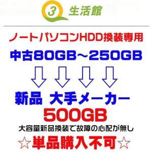 ノートパソコン換装専用 新品HDD 500GB ハードディスク  ★単品購入不可★|pctky