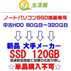 ノートパソコン換装専用 新品SSD 120GB ハードディスク ★単品購入不可★|pctky