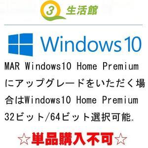 MAR Windows10  Windows7からMAR Windows10 Home Premiumにアップグレード専用(するの場合2日以内に発送予定)★単品購入不可★|pctky