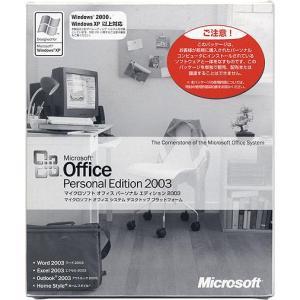 単品購入不可 【Kingsoft オフィスの交換用商品】開封品Microsoft Office Personal Edition 2003(パソコン本体1台に付き1個ご購入できます)|pctky