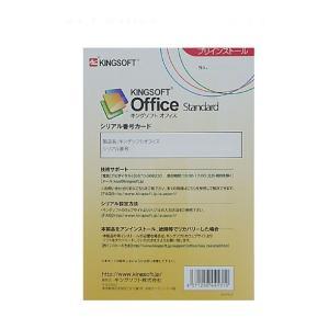 単品購入不可 【Kingsoft オフィス】KingSoft Officeライセンスカード(パソコン本体1台に付き1個ご購入できます)|pctky