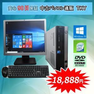 中古デスク 中古パソコン 【おまかせ19型TFT液晶付き(各色)】【メーカー問わず】中古デスクトップパソコン Core2Duo搭載/2GB/160GB/マルチ/Windows10 pctky