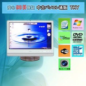 中古一体型パソコン FUJITSU FMV-DESKPOWER F/C70N Core2Duo/4GB/500GB/マルチ/無線/WinVista|pctky