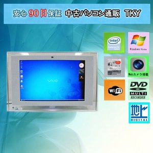 地上テレビ OFFICE2003  パソコン  中古一体型パソコン SONY VGC-LM52DB CeleronM/2GB/500GB/マルチ/無線/WindowsVista|pctky