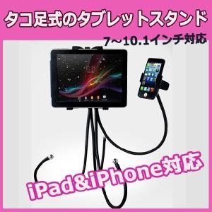 iPadスタンドタブレットスマートフォンiPhone対応ぐねぐねタコ足式スタンドiPadや7〜11インチタブレットに対応 (OMAX Octous IP-09)|pctky