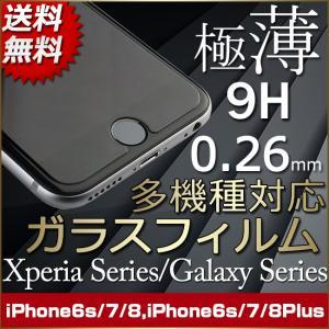 【iPhone6 iPhone6 plus対応強化ガラスフィルム強化ガラス 保護シート 薄い ラウンド】表面硬度9H 液晶保護ガラスフィルム /WALKAS NET-FL|pctky
